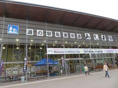七日町通りを出て、奥会津に車を走らせて、着いたところが「道の駅 尾瀬街道みしま宿」