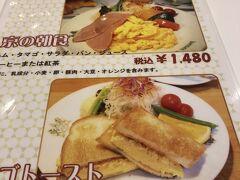 京都散策初日の朝ごはんはイノダコーヒーからです。京都駅にある地下街ポルタ店が8:00からの営業なので行ってみました。これは人気のモーニングメニューです。