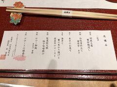 楽天ポイントがつくと言うのでぐるなびでgotoeatを予約してみた。横浜ランドマークで食べた『美濃吉』が美味しかったのと、他の京都の割烹やさんに飲めない私が一人で入る勇気がなかったのですよ。良いお店はたくさんあるのでしょうけど。