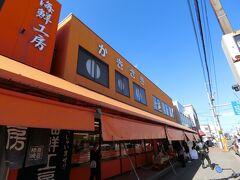 ニッカウヰスキー余市蒸溜所の見学予約は1時。 その前に腹ごしらえです。  有名な柿崎商店へ。
