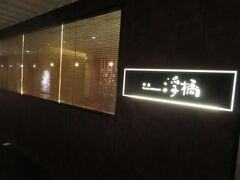 午後6時。ホテル内の和食レストラン「浮橋」へ。 数日前に電話で予約しておきました。