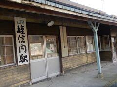 魅力的な木造駅舎の 雄信内(おのっぷない)駅