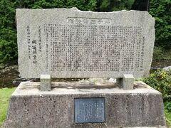 復路をしばらく走り神子畑鋳鉄橋の駐車場へ。石碑が立っています。