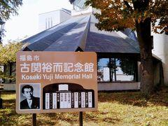 信夫山を下りて少し歩き、ようやく古関裕而記念館に到着した。