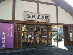 終点の飯坂温泉駅に到着。13時30分になろうとしていた。