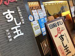 「すし玉」というお寿司やさん。回転すしですが、正午前のせいか、もう何組か待っていました。