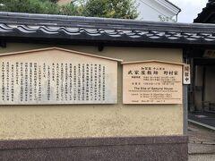 野村家 MURAIパスポートで無料  長町で唯一公開されている武家屋敷跡です。  11代にわたり、加賀藩の重職を歴任した名家野村家の屋敷跡です。この建物は、加賀の豪商が建てた屋敷を一部移築した物です。