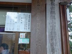 真木大堂の観覧受付窓口 宇佐八幡六郷満山霊場 第五番札所・傳乗寺真木大堂と記されています