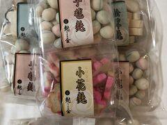 加賀生麩処茶庵にて 金沢と言えば、麩。不室屋のにしようかとも思いましたが、差し上げるのに、大きさと値段がこちらの方が良いかなと。1袋300円。2袋だと570円。松茸の香り、お花の形、手毬。