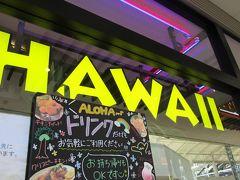 今日のランチはハワイアンで!  ハワイでは行ったことが無い「クアアイナ」 東京スカイツリーに行った時も食べたな・・・ 我が家はそんな事が多い。 エッグスンシングスもそう。 ハワイでは行ったことが無い。けど、名古屋、大阪エキスポシテイのエッグスンシングスには行ってみた。