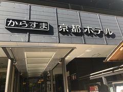 ぷらっとこだま空いてた。  京都駅から地下鉄で、四条へ。  荷物あずける