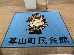 次に基山町の町民会館で基肄城のスタンプをもらいに行きます。
