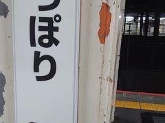 成田空港アクセスの老舗の駅