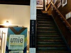 空港リムジンバスに乗り継ぎ、荷物をもったまま向かったのは北浜アリーの中のカフェumie.