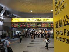 20分ほどで岡山駅