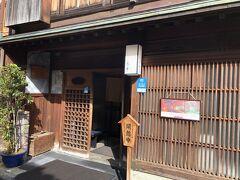 志摩 お茶やさん 国指定重要文化財です。ここでもクーポンが使えます。