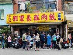 城隍廟の近くにある「劉里長鶏肉飯」。日曜日の昼は、外地からやってきた観光客の長い列ができていた。地元の人は皆テイクアウト。