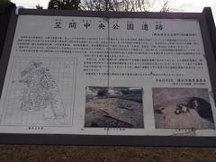 笠間中央公園遺跡