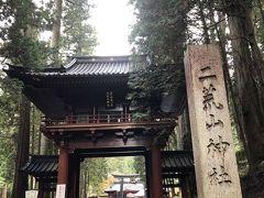 二荒山神社へ向かうことにします。  http://www.futarasan.jp/index.shtml(公式HP)(周辺紅葉情報もアップされています)