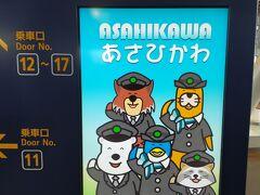 石北本線で旭川駅へ。動物押し。