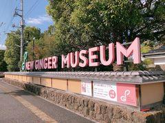 次のスポットは「岩下の生姜ミュージアム」です。 栃木県のスポット(あまり混雑していない)を探していて行ってみました。  途中おしゃれな街並みがちらほら見えていましたが目指すは岩下の生姜ミュージアム(笑)