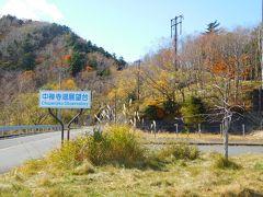 中禅寺湖展望台