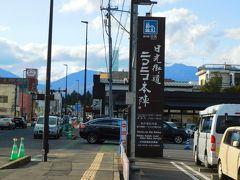 道の駅 日光街道ニコニコ本陣