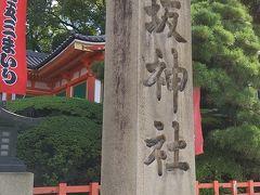 着物に着替えた後は、直ぐ近くにある八坂神社へお参り♪