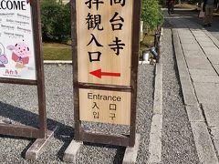 高台寺へ♪