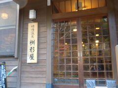 姥湯温泉桝形屋は「日本秘湯を守る会」の一軒宿。今月末で年内の営業は終了で冬季は閉鎖。最後の日曜日で、2か月前には既に満室でした。今回は600円で立ち寄り湯。