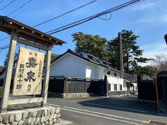 少し歩いた先に田村酒造場がありました。