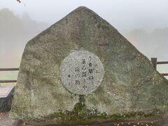 日本三大松原という「虹の松原」の全景が美しく見えるというので唐津市にある「鏡山」に向かったけど残念なことに霧で景色は見れなかったです。