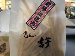 さて、次は、買い物のために覚王山吉芋に寄りました。 写真は、吉芋塩花火。 塩味の芋けんぴです。 とても美味しいです。 名古屋を昼間に通るなら、是非、買って帰りたい一品なのです(*^_^*)。