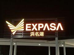 帰り、夕食は浜名湖SAでとりました。 暗いですけど、まだ午後6時くらいです。