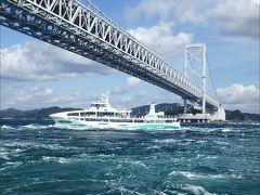 大鳴門橋(徳島県鳴門市)