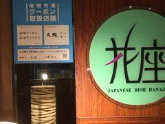 日本料理 花座