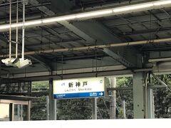岡山から新幹線ひかり大坂行きに乗り換え、新神戸でさらに乗り換え。