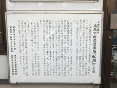 「瓢湖」に到着:交通アクセス:JR羽越本線水原駅より徒歩30分:磐越道新津ICよりR460、R49経由会津方面へ15分