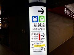 翌朝。 まずは東京駅に移動。  東京駅、JR東海に気を使って 東海道新幹線の案内サインがN700系なのが好き。 なお、JR西の新幹線案内はすべてN700系なので、 N700系のいない金沢駅もN700系のサインになっている。