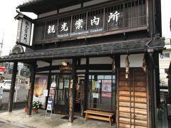 まずは駅前にある観光案内所を訪問し、観光地図を頂きました。