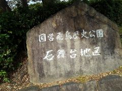 石舞台古墳の公園