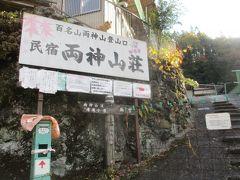 両神山荘の前を通リ、入山します。