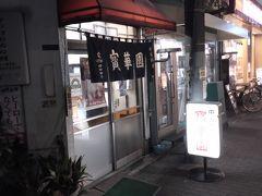 選んだお店はココ寳華園さん。 最近町中華に嵌っているもんで。 Iさんと無事合流。