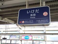 池田駅に着きました。外は良いお天気