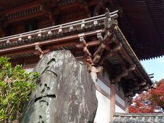 まずは、楼門です。重要文化財になってます