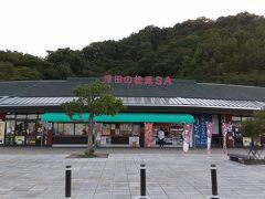 香川県津田の松原SA