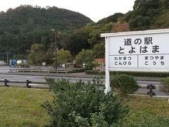 道の駅とよはま ここで1日目車中泊。香川県の西の端です。
