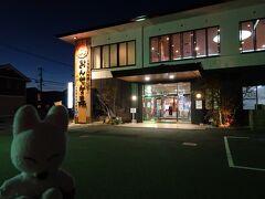 グリーンリッチホテルにチェックイン時に入浴券を購入し、早めに夕飯を済ませてから、突入。  ここの紹介は湯田温泉のご当地キャラ、湯田ゆうた君にお願いしましょう。