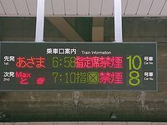 我が家を5時55分に出発。 上野駅 7時10分発の北陸新幹線「あさま601号」に乗車。  先週(10月30日)もここ上野駅にいたな~(笑) https://4travel.jp/travelogue/11655915