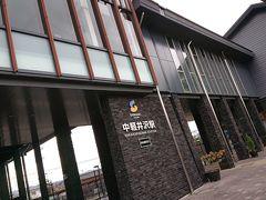 中軽井沢駅。新しくて綺麗ですね~。ここから「軽井沢星野エリア」までタクシーで行っているらしき人達もいました。しかし歩くの大好き夫婦はここから徒歩で向かいます。9時50分出発。